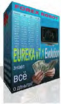 скачать бесплатно EUREKA v7.2 EvolutionMM