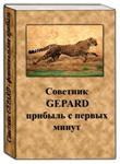 GEPARD 5.0 ( ГЕПАРД 5.0 ) скачать бесплатно