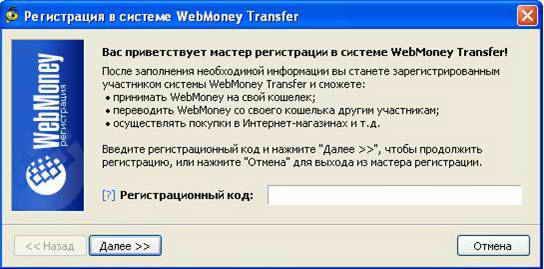 Регистрация в системе WebMoney Transfer