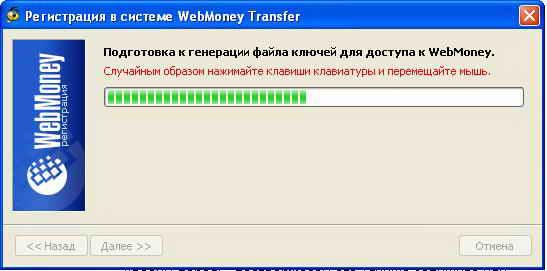 Регистрация WebMoney-кошелька