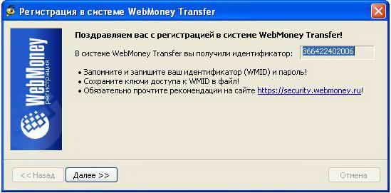 ключи для доступа к WebMoney