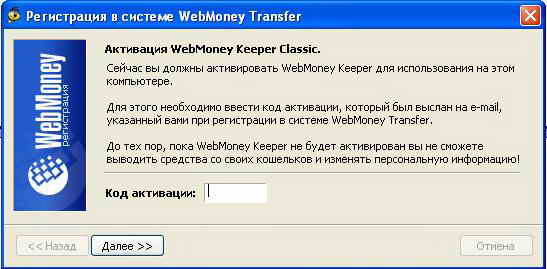 активация WebMoney Keeper Classic